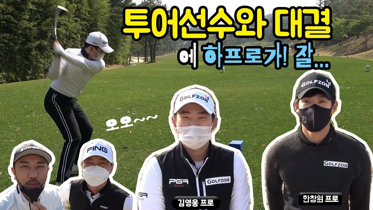 투어선수 김영웅,한창원 선수와 대결에 하프로가!?