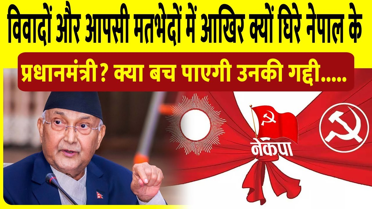 Nepal PM Accuses India after which their own Party members demands KP Sharma Oli's resignation.