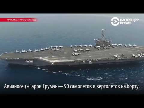 Какие силы есть у России и США в Сирии и в Средиземном море