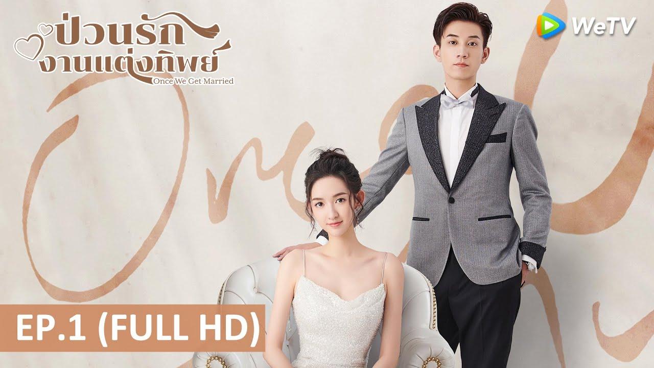 ซีรีส์จีน | ป่วนรักงานแต่งทิพย์(Once We Get Married) ซับไทย | EP.1 Full HD | WeTV