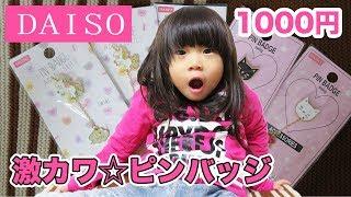 【ダイソー購入品】新商品!1000円でゆれるピンバッジを買ってきました☆3歳児のいとちゃんに激かわのサプライズプレゼント♪