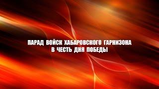 Парад Победы в Хабаровске 9 мая 2016. GuberniaTV