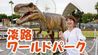 淡路ワールドパーク☆onokoroに行ってきました【おのころ】