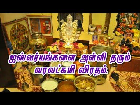 varalakshmi vratham in tamil,வரலட்சுமி விரதம் இருக்கும் முறை