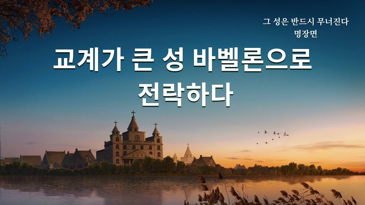 기독교 영화 <그 성은 반드시 무너진다> 명장면(1)교계가 큰 성 바벨론으로 전락하다