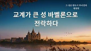 복음 영화<그 성은 반드시 무너진다>명장면(1)교계가 큰 성 바벨론으로 전락하다
