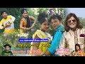Jakhon Baje Go Chham Chham Ghungru#হামার সরম লাগে #Badal Paul#New Purulia Bangla Video 2018