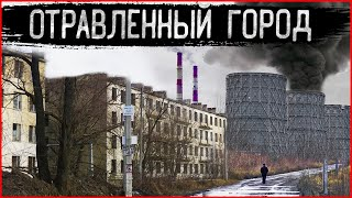 Московский Чернобыль. Почему исчезли люди из заброшенного города призрака? Экологическая катастрофа?