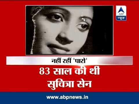 Actress Suchitra Sen passes away