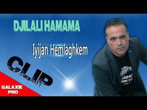 ★★DJILALI HAMAMA★★CLIP IYIJAN HEMLAGHKEM★★(Clip officiel)