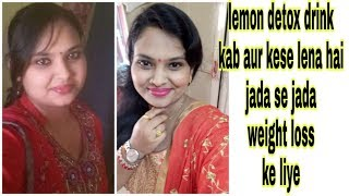 Lemon Detox drink  loose weight without doing exercise 👍  remove belly fat fast  loose 10 kg
