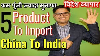 Video 5 Product To Import From China To India download MP3, 3GP, MP4, WEBM, AVI, FLV Januari 2019