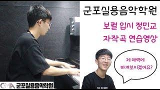 [군포실용음악학원] 평촌경영고 1학년 정민교학생 자작곡…