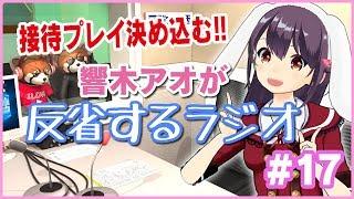 【地上波連動】響木アオが反省するラジオ!#17