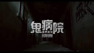 【鬼病院:靈異直播】首支預告-世上七大恐怖聖地  04/20(五)錄到鬼