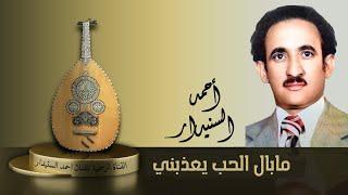 مابال الحب | أحمد السنيدار