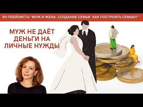 Ирина Лебедь - Муж не дает деньги на личные нужды