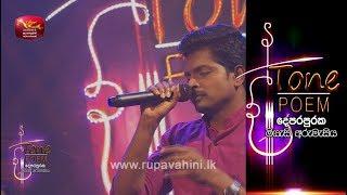 pem sihine tone poem with pradeep rangana