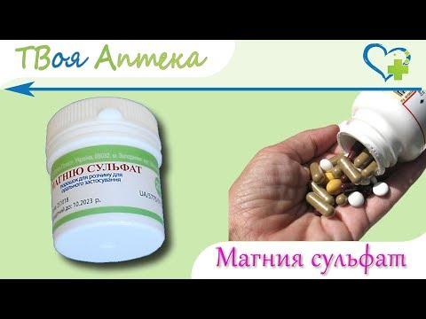Мaгния сульфат таблетки - видео инструкция, показания, описание, отзывы, дозировка
