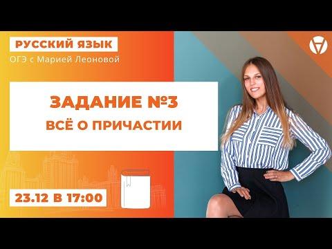 Задание 3: всё о причастии | ОГЭ 2021 по русскому языку | AltEd