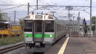 721系試運転列車 新旭川駅通過(警笛あり)