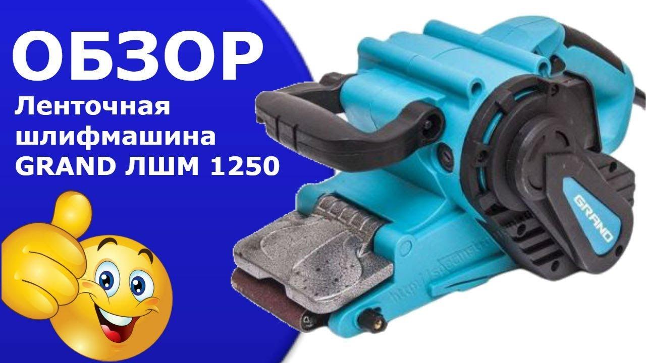 Ленточная шлифмашина дніпро-м от производителя. Надёжная шлифовальная машина с доставкой по украине и в магазинах ☎: 0 800 200 500.
