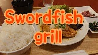 【ロイヤルホスト(RoyalHost)】メカジキのグリル膳(SwordFish grill)うまし