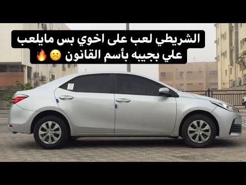 صورة فيديو : اخوي اشترا سيارة مستخدمة وأنا برجعها للشريطي 😡🔥