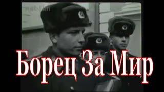 Советский воин: Неустанному борцу за мир №4