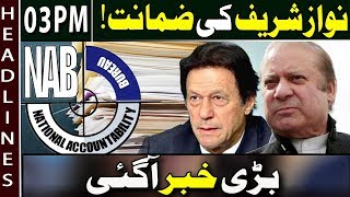 News Headlines | 03:00 PM | 19 March 2019 | Neo News