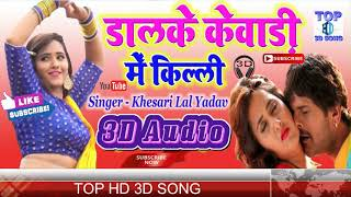 3D dal ke kewadi me kili 3d song bhojpuri song