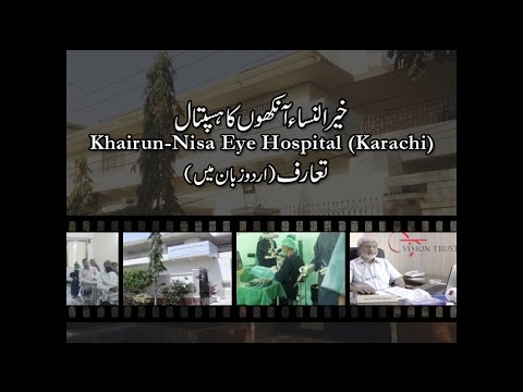 Khair-un-Nisa Eye Hospital (Karachi) - Introduction (Language: Urdu)