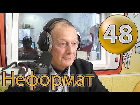 Михаил Задорнов. Путин еврей ЕГЭ. Крым. Украина. Неформат 48 от 4.04.2014