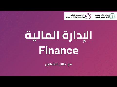 الإدارة المالية - Finance