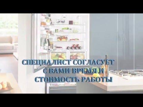 Технология Локринг при ремонте бытовых холодильников