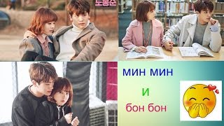 """милый клип к дораме """"Силачка До Бон Сун"""" . Бон Бон и Мин Мин"""