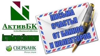 видео Банк подает в суд за неуплату кредита. Что делать? - Сергей Панасюк