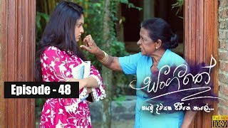 Sangeethe | Episode 48 17th April 2019 Thumbnail