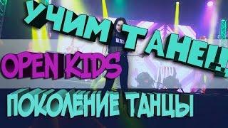 Видео урок по хореографии под песню OPEN KIDS ft. NEBO5 - ПОКОЛЕНИЕ ТАНЦЫ