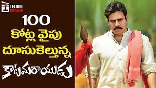 100 కోట్లు వైపు దూసుకెళ్తున్న కాటమరాయుడు | Katamarayudu to Collect 100 Crores | Pawan Kalyan