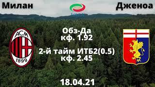 Милан Дженоа прогноз 18 04 прогнозы на спорт Элдор Дженоа Щомкродов