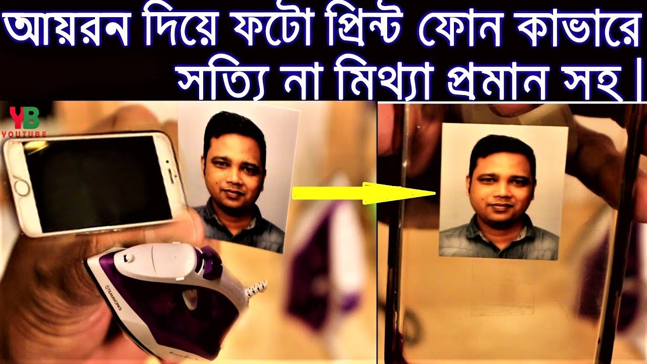 on sale b9ffc d7be8 Print Photo On Phone Back Cover | My Experiment | Bangla