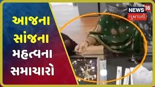 આજના સાંજના 4 વાગ્યા સુધીના મહત્વના સમાચારો | Superfast Gujarati News | November 12, 2019