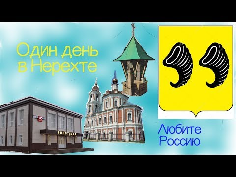 Нерехта/Древний русский город/Катаемся и восхищаемся