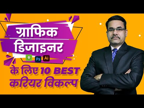 Top 10 Career In Graphic Designing | Scope In Graphic Designing | Jobs In Graphic Designing