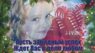 C Новым Годом Красивое видео поздравление с Новым Годом