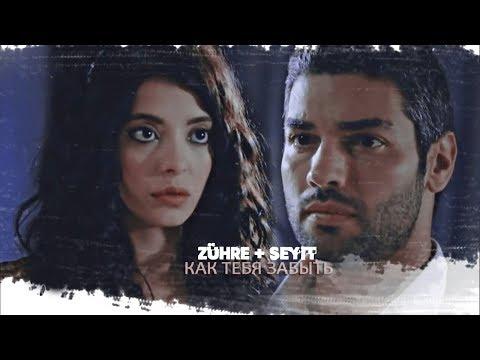 Zühre + Seyit & как тебя забыть
