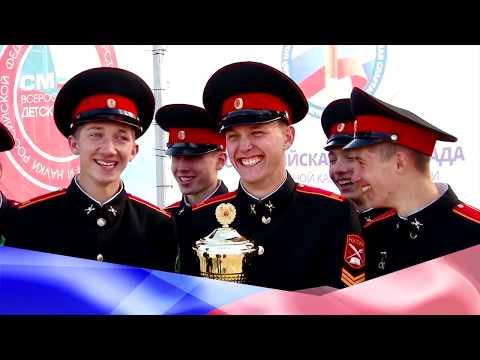 Ролик «Казачий сполох и спартакиада допризывной казачьей молодежи» 2019