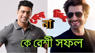 DEV VS JEET who is the best of Tollywood Box office  | HOICHOI UNLIMITED |