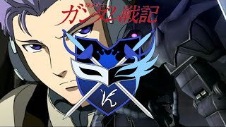 Mobile Suit Gundam: Battlefield Record U.C. 0081 - Walkthrough - Invisible Knights - #1